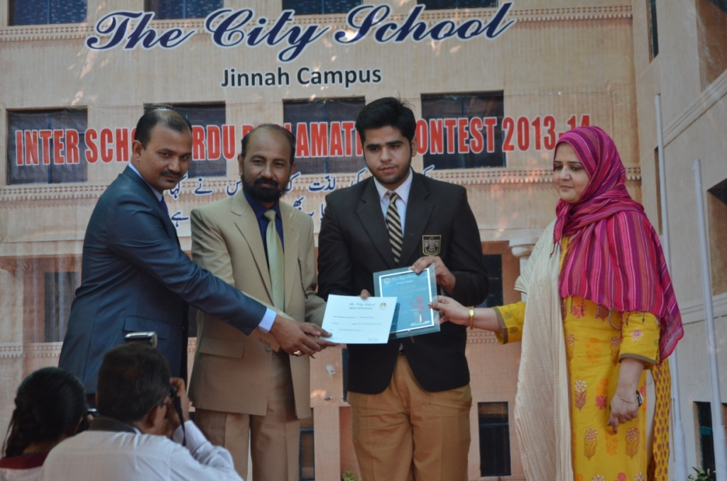 Inter-School Urdu Declamation Contest - The City School Pakistan