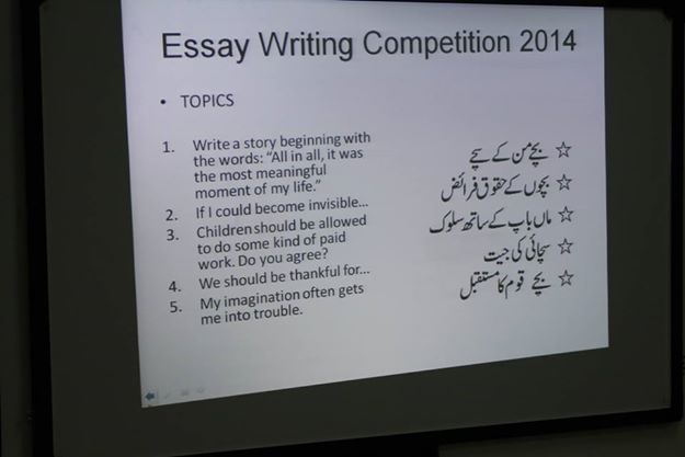 children essay competition 2010